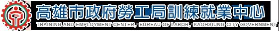 高雄市政府勞工局訓練就業中心
